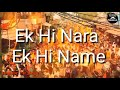 Ek hi Nara ek hi naam Jai Shree Ram Jai Shree Ram