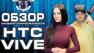Видео-обзор HTC Vive - виртуальная реальность уже сегодня!