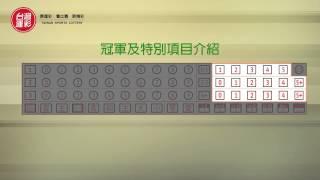 12台灣運彩遊戲玩法介紹 冠軍及特別項目介紹 國語版5之4