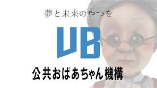 バーチャルおばあちゃんねる CM9【公共おばあちゃん機構編】