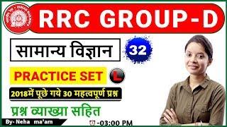 Class- 32  RRC GROUP-D सामान्य विज्ञान  By- Neha Ma'am PRACTICE SET-L  03:00 PM 