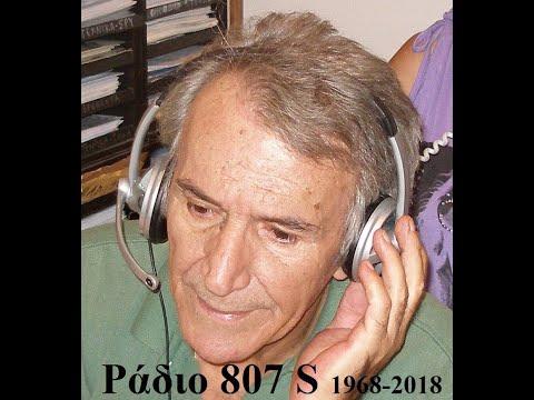 8101f1729ce Εκπομπή 807S Γιώργος Κωνσταντινίδης 1968-2018 Τάσου Αγγελόπουλου ...
