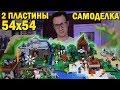 2 ПЛАСТИНЫ! - Мир #Minecraft LEGO №5 (Самоделка. Китайские наборы )