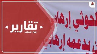 إرهاب الحوثيين في الحيمة .. سخط شعبي وتجاهل دولي