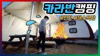 카라반 캠핑 그리고 가을 서해 바다 4분 여행 인천 중…