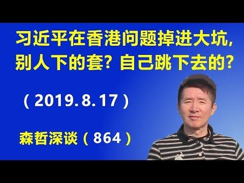 习近平在香港问题掉进大坑,是别人下的套?还是自己跳下去的?(2019.8.17)