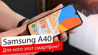 Обзор Samsung Galaxy A40 / Самый удобный Samsung