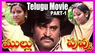 Mullu Puvvu - Telugu Full Length Movie  Part-1 - Rajinikanth ,Sarath Babu,Shoba