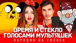 Download ВРЕМЯ И СТЕКЛО Голосами Мультяшек (Навернопотомучто) Mp3 and Videos