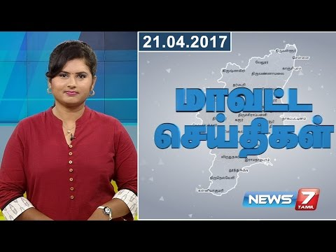 Tamil Nadu District News | 21.04.2017 | News7 Tamil