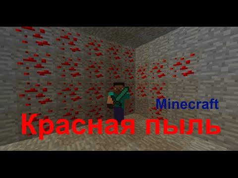 Minecraft Редстоун / Красная пыль (Редстоун в Minecraft)