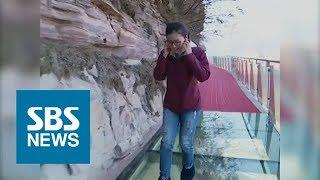 절벽에서 부서지는 유리 다리 / SBS
