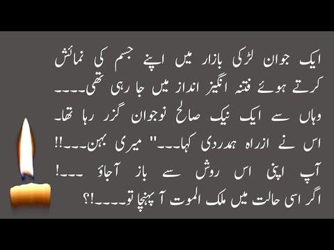 Moral stories in Urdu & Hindi ; beutiful stories; sabak amoz kahni