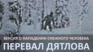 Нападение снежного человека. Версия гибели группы туристов на перевале Дятлова.