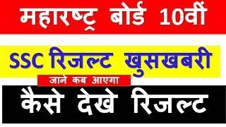 Maharashtra Board result 2018 I Declared date l , SSC result dekhe   10th result