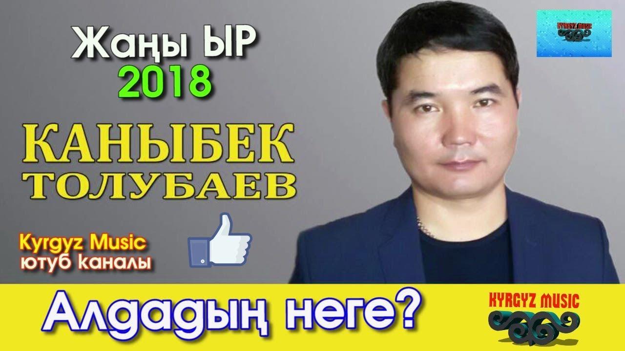 Каныбек Толубаев - Алдадын неге  | Жаны ыр - 2018 | #Kyrgyz Music