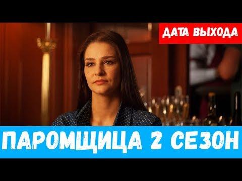 ПАРОМЩИЦА 2 СЕЗОН (17 СЕРИЯ) на России 1 Дата выхода, когда выйдет продолжение?