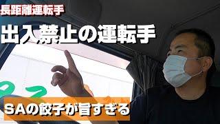【長距離トラック運転手】お前は出入り禁止にしてやる!と言われた熊本弁の運転手。