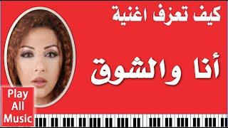 349- تعليم عزف اغنية انا والشوق - ميريام فارس