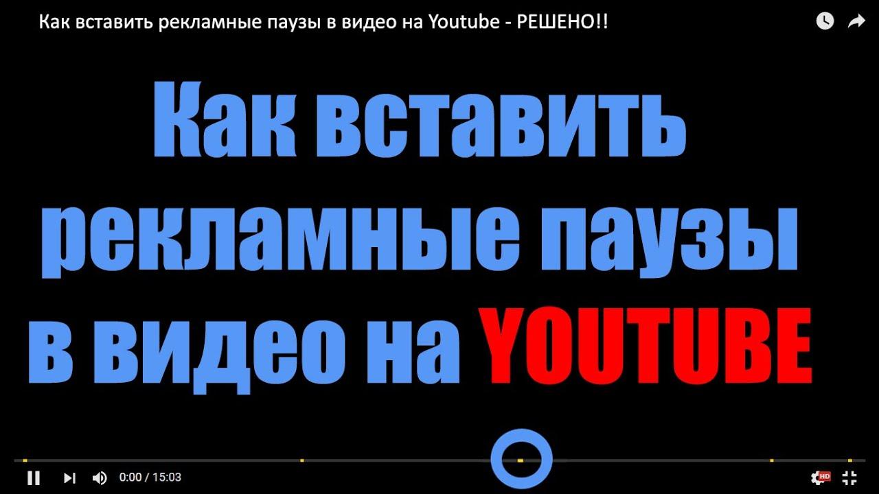 Как ВСТАВИТЬ РЕКЛАМУ на видео YOUTUBE (Как вставить ...