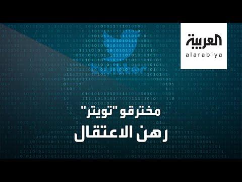 بينهم مراهق.. القبض على مخترقي حسابات مشاهير تويتر  - 21:57-2020 / 8 / 1