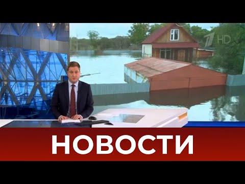 Выпуск новостей в 09:00 от 21.09.2020