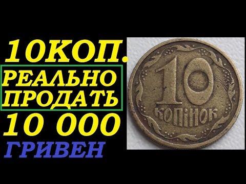 МОНЕТЫ 10 КОПЕЕК 1992 ПОКУПАЮТ по 10000 ГРИВЕН нумизматика коллекционирование монет Украины