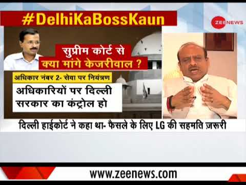 After Supreme Court verdict, Who has the real power in Delhi? Watch special debate Mp3