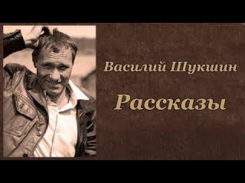 Василий Шукшин Рассказы