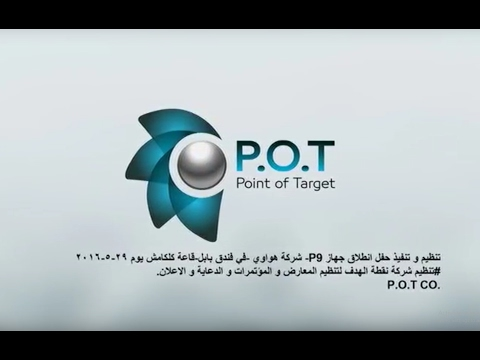 Huawei Iraq Event - Organized by Point Of Target Compnay