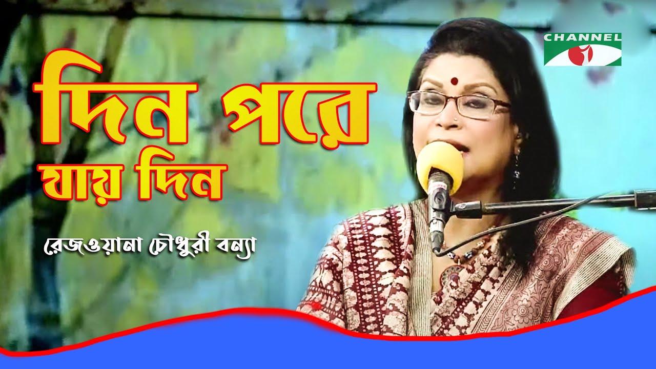 Din Pore Jay Din | Gaan Diye Shuru | Rezwana Choudhury Bannya | Tagore Song | Channel i