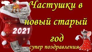 Старый Новый год частушки веселые смешные навогодние поздравления к старому новому 2021 году