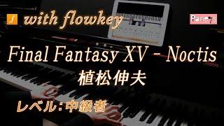 ファイナルファンタジー15 ノクティス / 植松伸夫