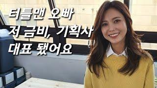 [금비를 만나다] 거북이 女보컬, 배우 기획사 대표된 근황 (