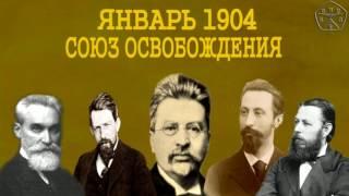 Вселенная истории. Ликбез №2. Часть вторая. Политическое развитие начала 20 века в России.