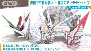 折り鶴で平和を願い広島へ・・・都内のアンテナショップ(19/08/06)