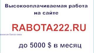 вакансии банков киева(, 2013-12-03T11:36:06.000Z)