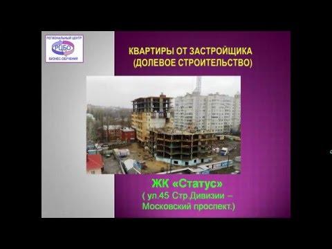 Жилой комплекс Статус Воронеж на ул. 45 Стрелковой дивизии
