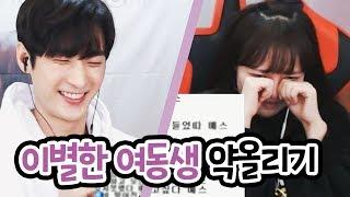 남자친구와 헤어진 동생 놀리다 울려버림ㅋㅋㅋㅋ #임선비 thumbnail