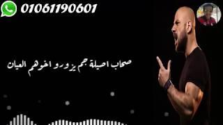 احمد مكى-حالات واتس-الصحاب