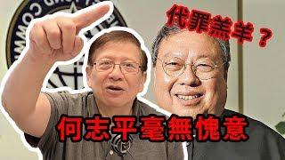 Download 何志平案最新進展 他堅決不後悔的原因〈蕭若元:理論蕭析〉2019-03-19 Mp3