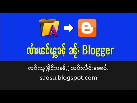 Embed font into Blogger (လၢႆးၽင်ၾွၼ်ႉၶဝ်ႈၼႂ်း ပလွၵ်ႉၵႃႇ)