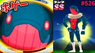 #526超強いクジラマンVS映画連動イベント『妖怪ウォッチぷにぷに』さとちん thumbnail