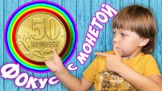 Как сделать Фокус с монетой своими руками? Видео для детей.