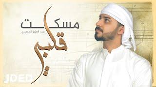 عبدالعزيز المهيري - مسكت قلبي (حصرياً) | 2019
