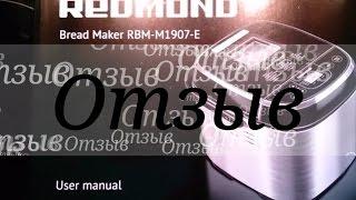 #Отзыв о хлебопечке #REDMOND RMB-M1907-E и #мультиварке #Stollar BMC 700