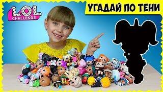 НОВИЙ ЛОЛ ЧЕЛЛЕНДЖ: вгадай ляльку з ТІНІ // Настюшка проти МАМИ // LOL SHADOW CHALLENGE