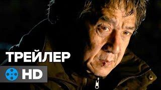 Иностранец — Русский трейлер #1 (2017)