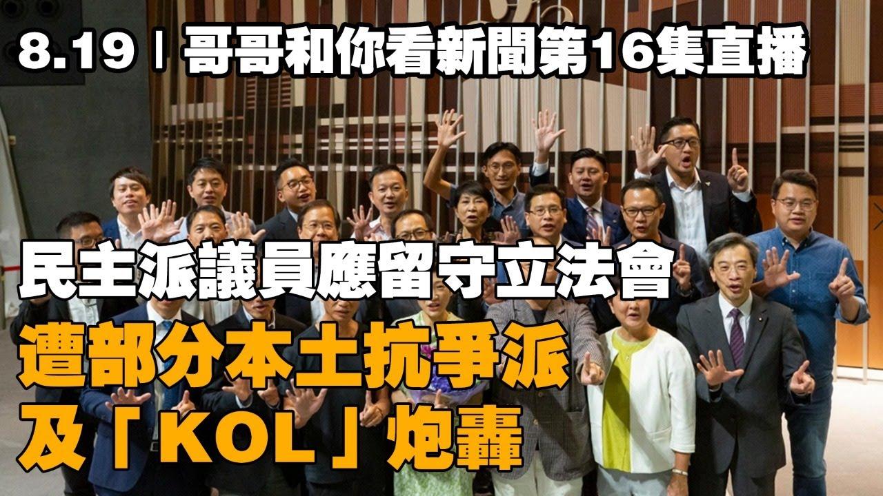 #直播 #LIVE #記哥 # 8.19   哥哥和你看新聞第16集直播   民主派議員應留守立法會   遭部分本土抗爭派 及「KOL ...