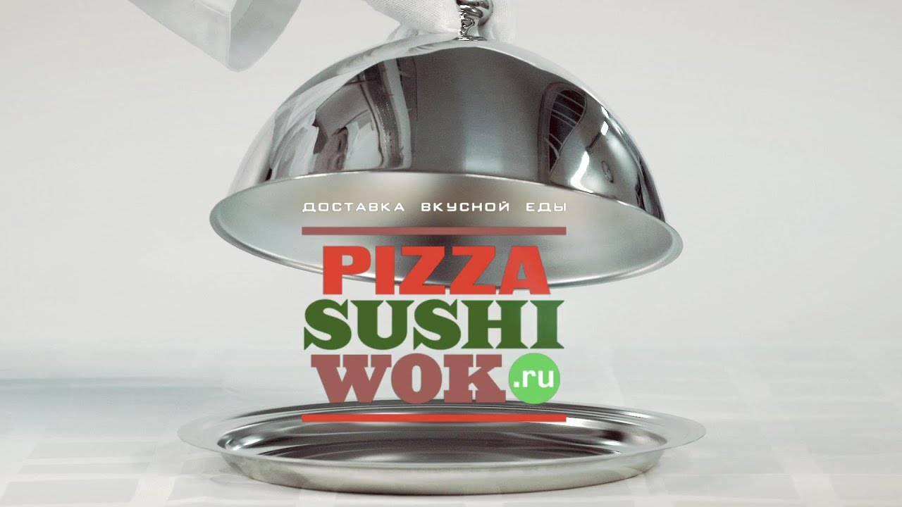 PizzaSushiWok.ru - Как это устроено?